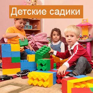 Детские сады Няндомы