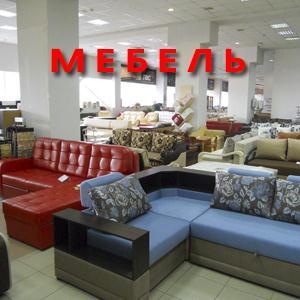 Магазины мебели Няндомы